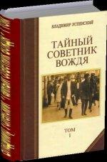 Владимир Успенский. Тайный советник вождя. В 2-х томах