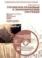 Самоучитель по справочно-правовым и экономическим системам (+ CD-ROM)