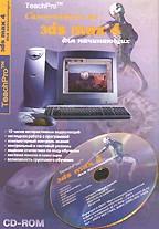 TeachPro 3DS MAX 4 - Учебник по 3DS MAX 4 для начинающих (описание+CD-ROM)