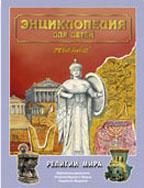 Религии мира, часть 1. Энциклопедия для детей. Том 6