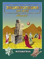 Математика. Энциклопедия для детей. Том 11