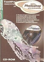 TeachPro Adobe Photoshop 6.0 - Учебник по Photoshop 6.0 для начинающих (описание+CD-ROM)