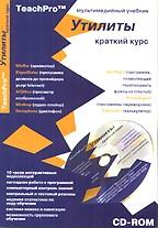 TeachPro Утилиты (краткий курс) - Учебник по работе с утилитами (+CD)