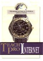 TeachPro Internet- Учебник по Internet