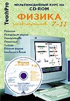 TeachPro Физика. Для абитуриентов. 7-11 классы (+CD)