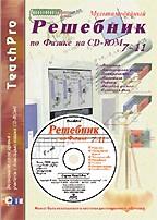 TeachPro Решебник по Физике - Сборник решенных задач по физике. 7-11 классы (+CD)