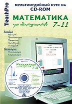 TeachPro Математика для абитуриентов 7-11 (+CD)