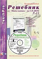 TeachPro Решебник по Математике 7-11 (+CD)