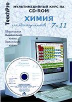 TeachPro Химия. Учебник по химии. 7-11 классы. (+CD)