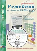 Решебник по Химии: Сборник решенных задач по химии. 7-11 классы (+CD)