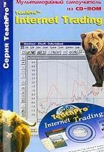 TeachPro Internet Trading