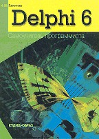 Delphi 6. Самоучитель программиста