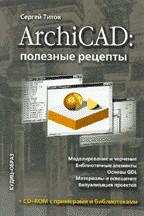 ArchiCAD: полезные рецепты