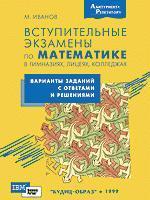 Вступительные экзамены по математике в гимназии, лицеи и колледжи