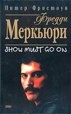 Фредди Меркьюри. Show Must Go On
