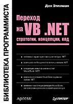 Переход на VB .NET. Стратегии, концепции, код. Библиотека программиста