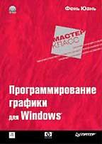 Программирование графики для Windows (+ CD)