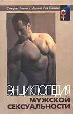 Энциклопедия мужской сексуальности