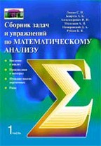 Математический анализ. Сборник задач и упражнений. Часть 1