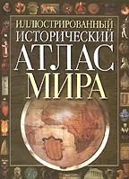 Иллюстрированныйи исторический атлас мира