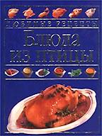 Любимые рецепты: Блюда из птицы