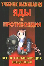 Яды и противоядия: учебник выживания