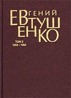 Первое собрание сочинений. Том 2