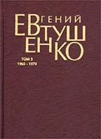 Первое собрание сочинений. Том 3