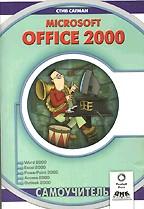 Microsoft Office 2000. Самоучитель