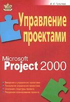 Управление проектами MS Project 2000: практическое пособие