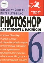 Photoshop 6 для Windows and Macintosh. Быстрый старт