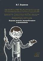 Энциклопедия юного радиолюбителя-конструктора