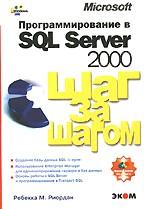 Программирование в SQL Server 2000. Шаг за шагом (+ CD)