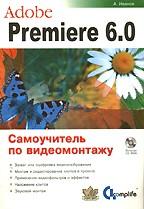 Adobe Premiere 6.0. Самоучитель по видеомонтажу с CD