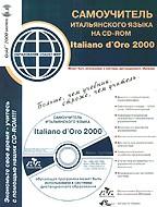 Italiano d`Oro 2000. Самоучитель итальянского языка (описание+CD-ROM)