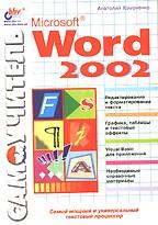 Самоучитель Microsoft Word 2002