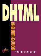 DHTML. Коллекция BHV