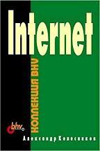 Internet. Коллекция BHV