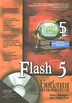 Flash 5. Библия пользователя (+CD)