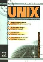 UNIX. Полезные советы для системных администраторов