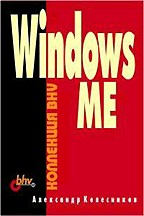 Windows ME. Коллекция BHV