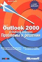 Microsoft Outlook 2000 и Outlook Express. Проблемы и решения