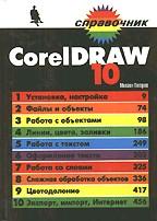 Corel Draw 10. Справочник