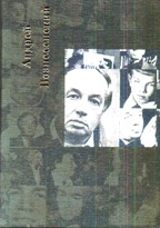 Собрание сочинений в 5 томах. Том 5