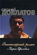 Эпистолярный роман с Игорем Ефимовым. Эпистолярный роман с Сергеем Довлатовым