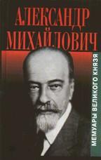 Воспоминания великого князя Александра Михайловича