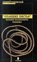 Опавшие листья Василия Васильевича Розанова
