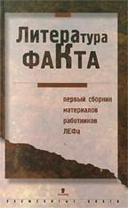 Литература факта. Первый сборник материалов работников ЛЕФа