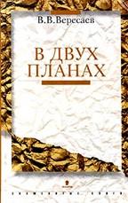 В двух планах (статьи о Пушкине)