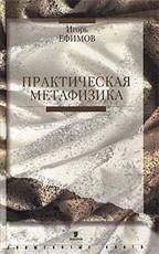 Практическая метафизика